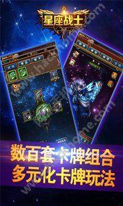 星座战士官网安卓版图4: