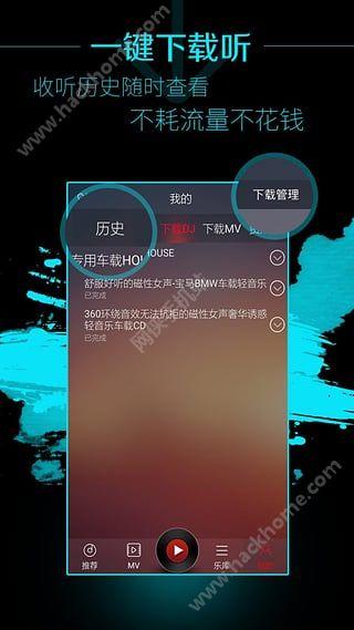DJ多多官网PC电脑版图2: