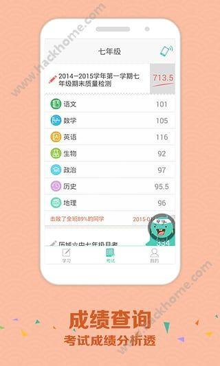 zhixue.com查分登陆图2:
