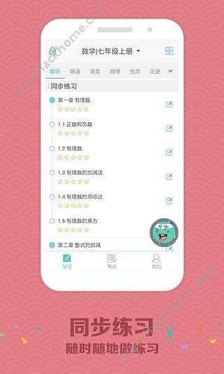 zhixue.com查分登陆图片1