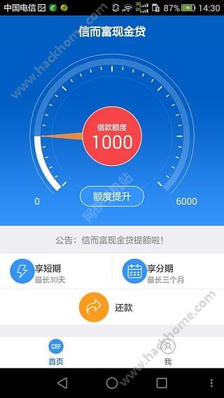 信而富p2p信贷平台下载手机版app图4:
