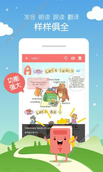 小学英语100分下载手机版app图1:
