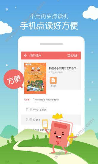小学英语100分下载手机版app图3: