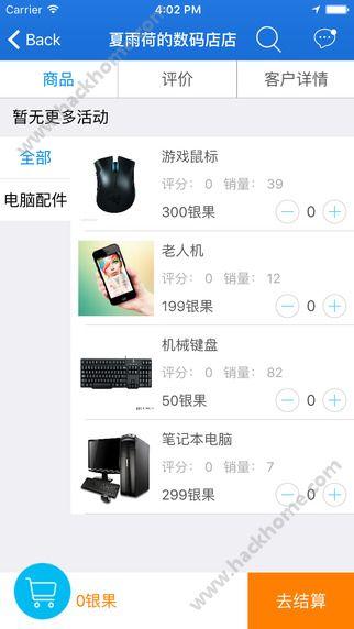麦点商城银果查询官网app下载图2: