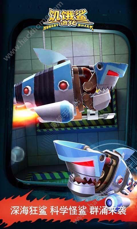 饥饿鲨进化4.6.0中文最新破解版图2: