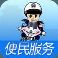 秦皇島交警官網版