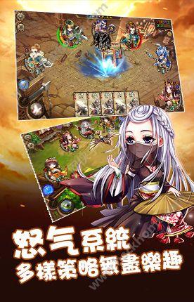 怒焰三国杀官网iOS版下载图1: