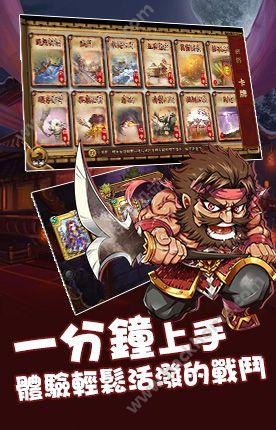 怒焰三国杀官网iOS版下载图3: