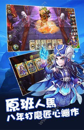 怒焰三国杀官网iOS版下载图5: