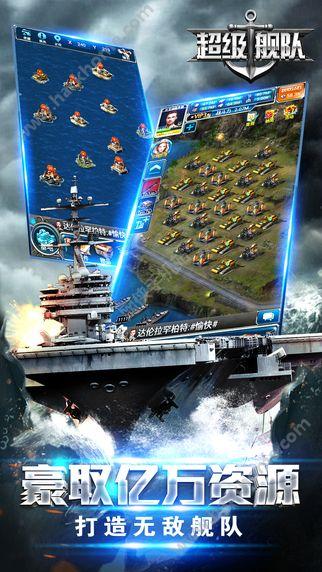 超级舰队无限钻石ios苹果版图3: