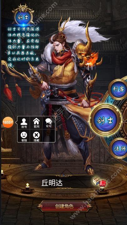 蜀山3手游公益服变态版下载图2: