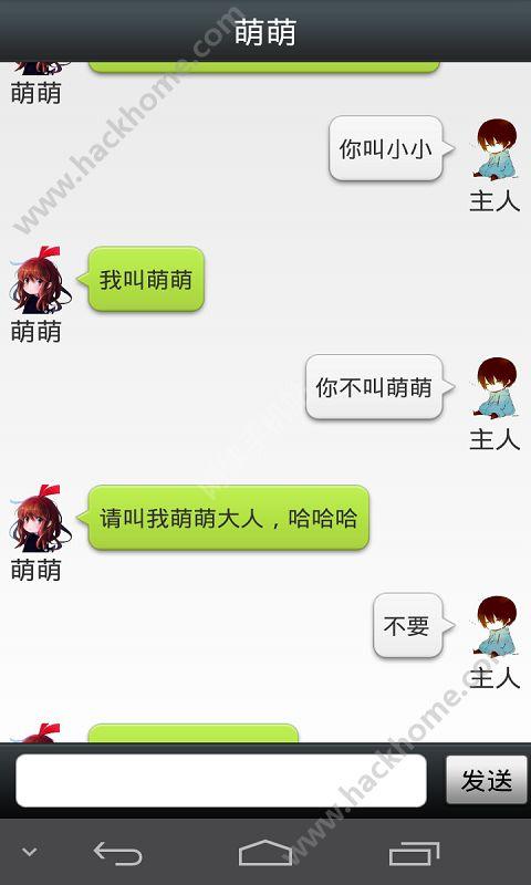 萌萌机器人软件手机版app下载图4: