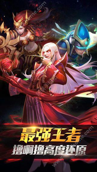 荣耀联盟游戏官方正版下载图4: