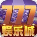 777娱乐城官方版