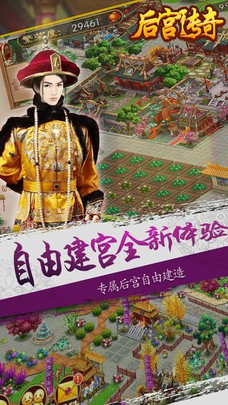 后宫传奇手游官方网站下载安装图4: