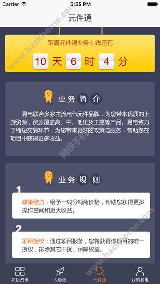 易电有财官网版邀请码app下载图4: