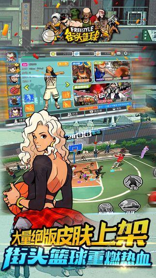 街头篮球手游IOS官网版图2: