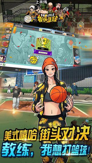 街头篮球手游IOS官网版图4: