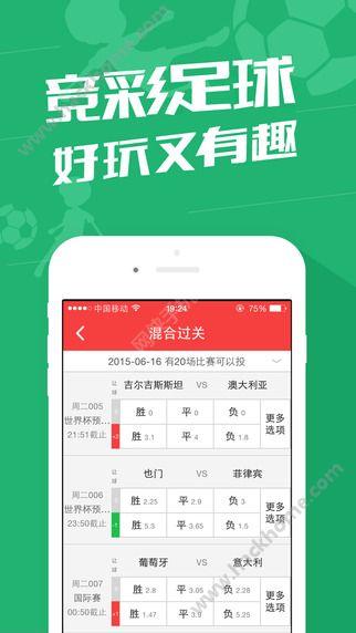 91彩站联盟app官方下载图4: