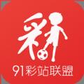 91彩站联盟app