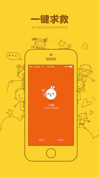 米兔手表app下载官方手机版图4: