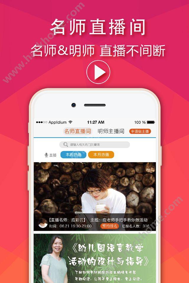 明师课堂app下载官网手机版图2:
