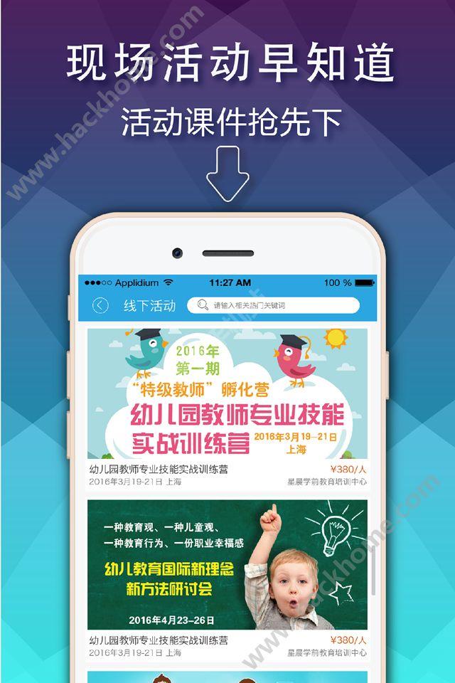 明师课堂app下载官网手机版图4: