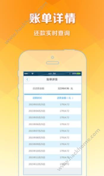 狮桥在线还款app官网下载图4: