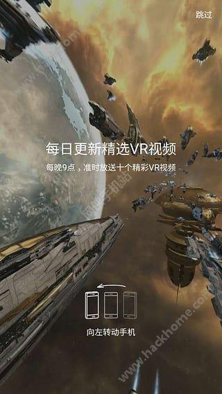 VeeR VR视频软件app官方下载图4:
