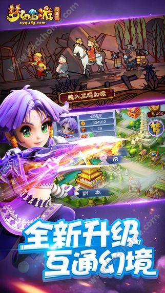 网易梦幻西游2互通版官网ios苹果版图2: