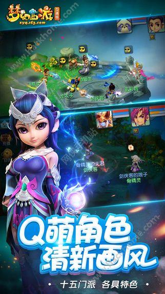 网易梦幻西游2互通版官网ios苹果版图4: