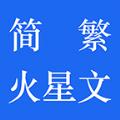 簡繁火星文轉換app下載手機版 v1.4