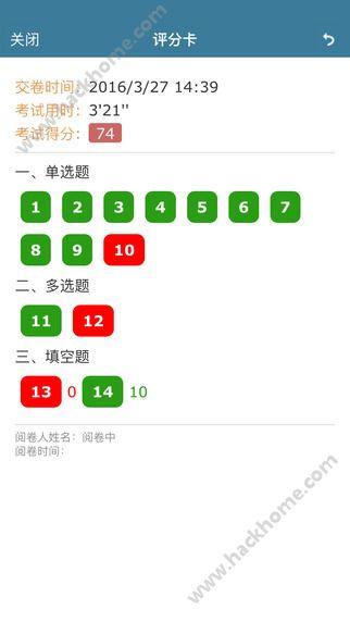 考试酷app手机版下载图3: