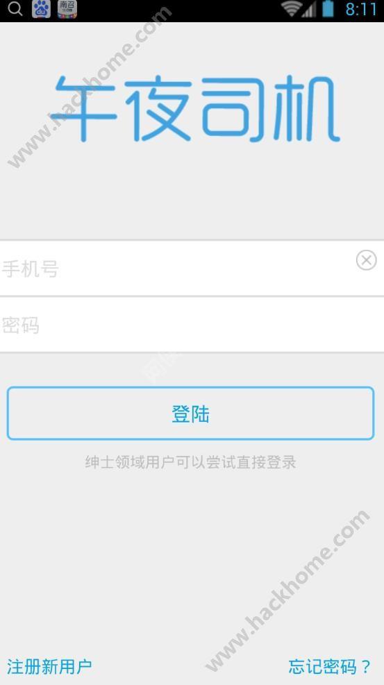 午夜司机app下载手机看片神器优惠码图1: