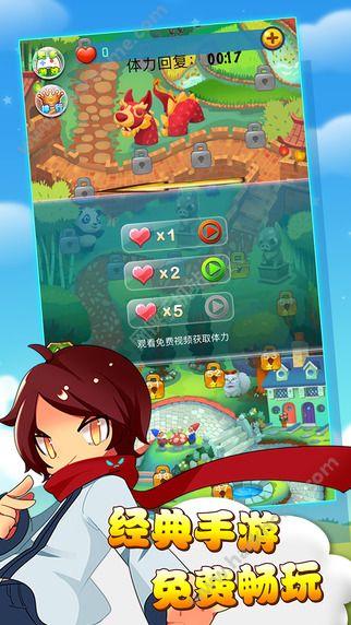 天天连萌消消乐游戏手机版下载图3: