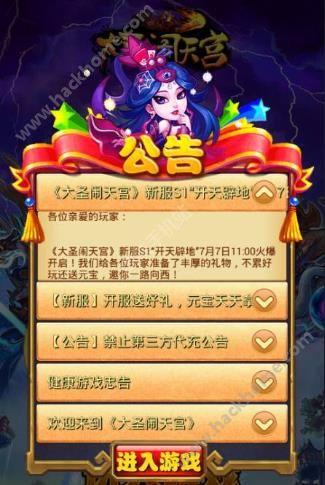 大圣闹天宫公益服安卓版图2: