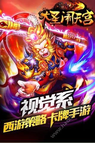 大圣闹天宫公益服安卓版图4: