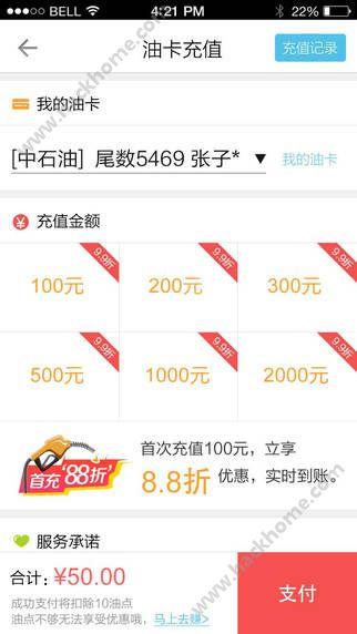 车智汇官网app下载图2: