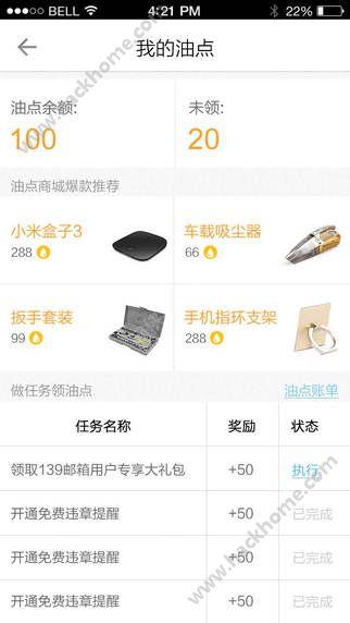 车智汇官网app下载图4: