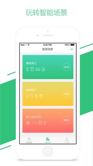 腾信智慧智能家居app下载官网软件图4: