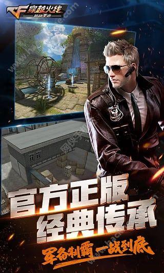CF手游6月9号新版本更新开火趴图2: