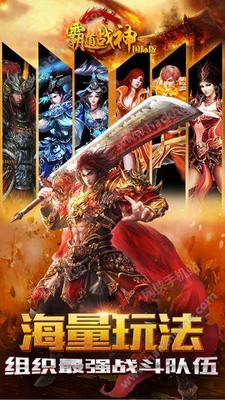 霸道战神OL官方网站版下载图1: