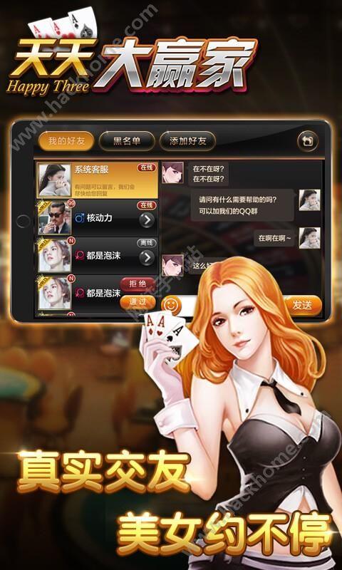 天天大赢家下载最新版安卓免费版图3: