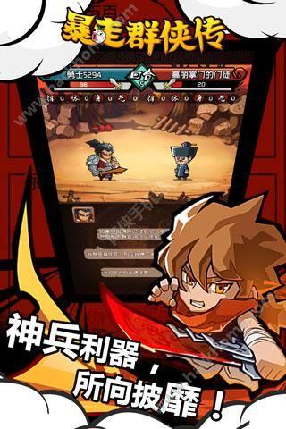 暴走群侠传官方网站下载正版游戏图2: