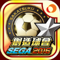 Sega创造球会
