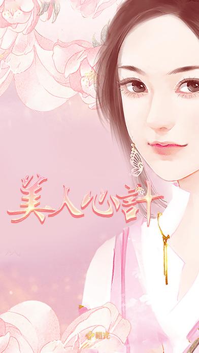 橙光美人心计手机版游戏下载图4:
