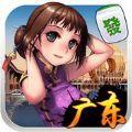 欢乐广东麻将手游官网正版 v1.0