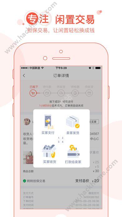 转转二手网站app下载图3:
