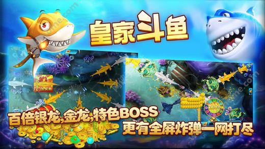 皇家斗鱼手游官网正版图2: