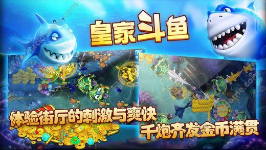 皇家斗鱼游戏下载百度版图3: